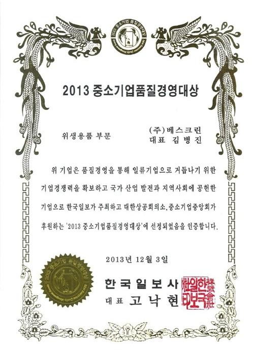 2013 중소기업 품질경영대상